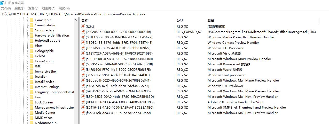 Outlook无法预览Excel文档注册表项.png